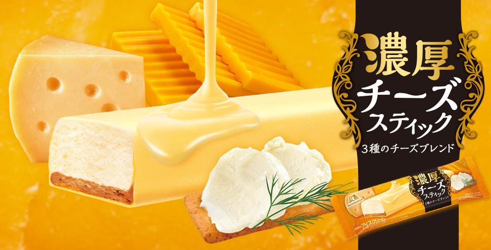 チーズスティック リニューアル