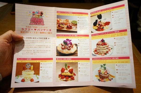 パンケーキツアーズ2016大阪キックオフパーティー