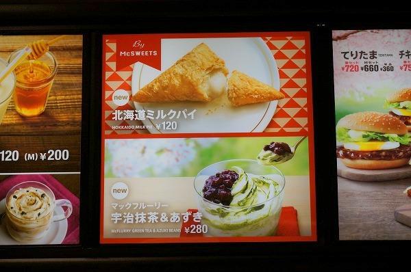 マクドナルド 北海道ミルクパイ