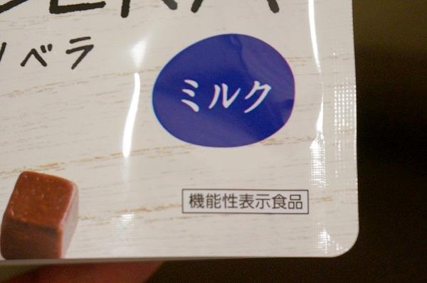 グリコ 機能性表示食品 チョコレート リベラ ミルク