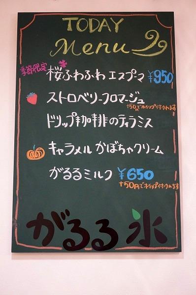 大阪市北区 中崎町商店街 がるる氷 桜エスプーマかき氷