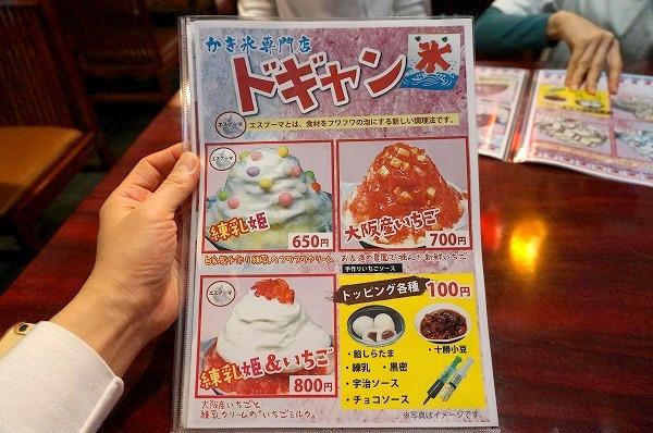 かき氷専門店 どぎゃん メニュー