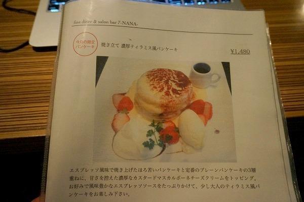 心斎橋 NANA スフレパンケーキ