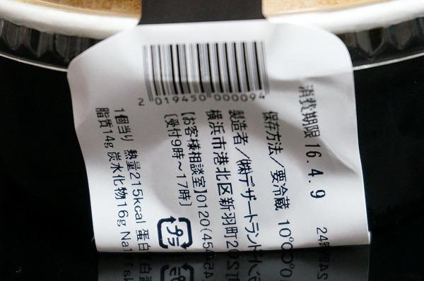 ファミマ(ファミリーマート)スイーツ プレミアム窯焼き半熟チーズスフレ