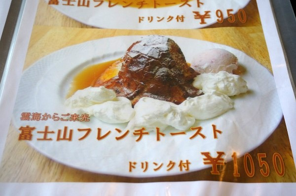 富士山フレンチトースト 肥後橋 ピークローストコーヒー