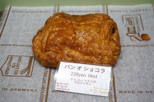 東京都世田谷区千歳烏山「ユウササゲ」パンオショコラ