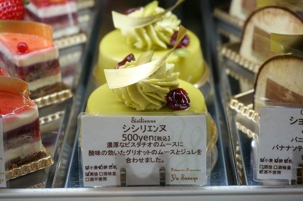 東京都世田谷区千歳烏山「ユウササゲ」ピスタチオムースケーキ