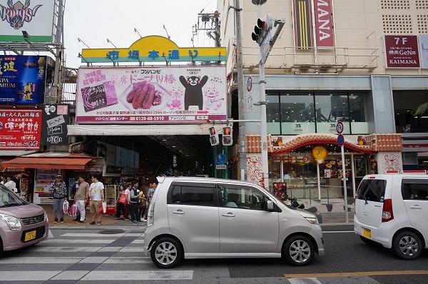 パブロ沖縄国際通り店