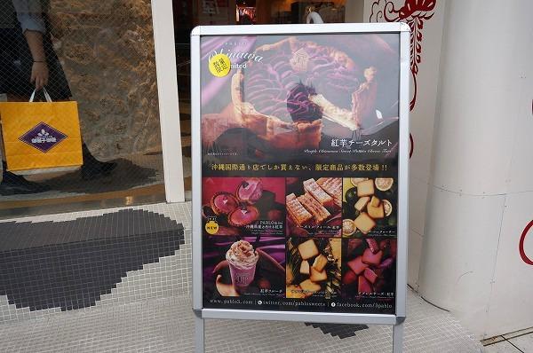 パブロ沖縄国際通り店 メニュ