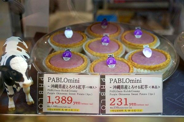 パブロ沖縄国際通り店 紅芋タルト