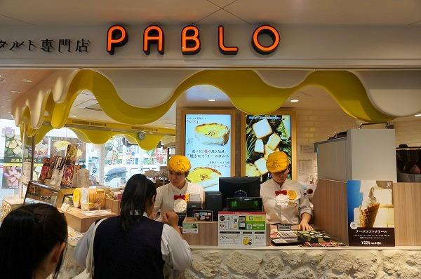 パブロ沖縄国際通り店 店頭