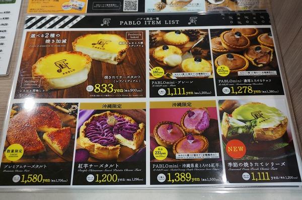 パブロ沖縄国際通り店 メニュー