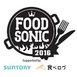 フードソニック2016ロゴ