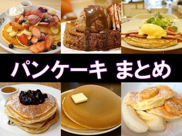東京おいしいパンケーキカフェまとめ