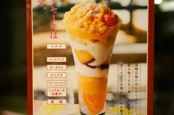 ロイヤルホスト 長崎ミルクセーキとカステラのパフェ