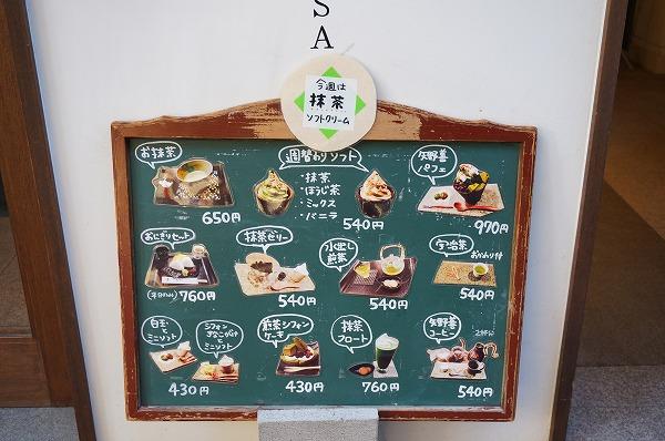 新町お茶カフェ 矢野善 矢野善パフェ