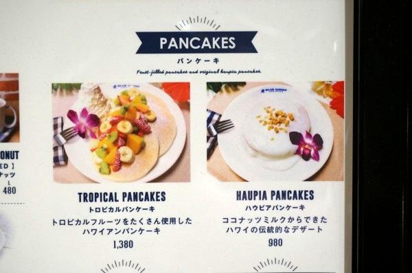 難波CITY ブルーハワイライススタイル ハウピアパンケーキ