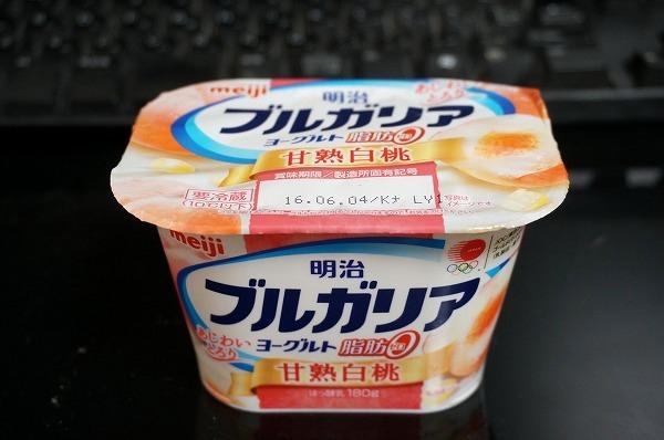 ブルガリアヨーグルト甘熟白桃