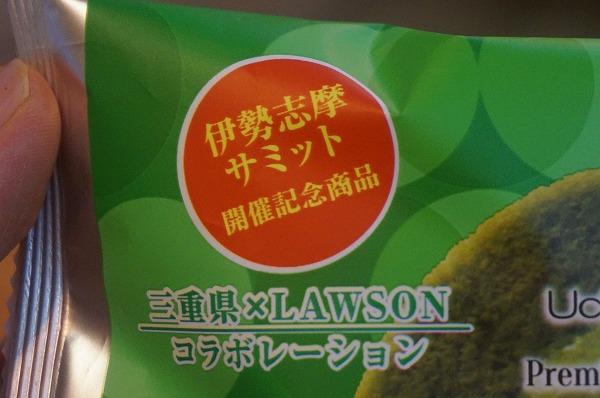伊勢志摩サミット記念 ローソン プレミアム伊勢茶のロールケーキ