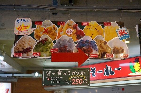 沖縄フルーツかき氷 おんなの駅 琉冰 アイスマウンテンかき氷