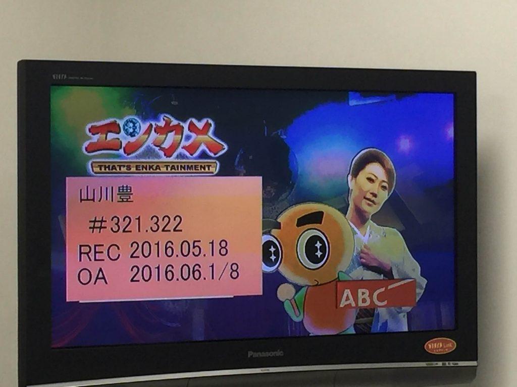 テレビ番組 エンカメ
