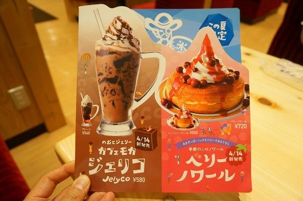 コメダコーヒー コーヒーミルク&ソフト氷