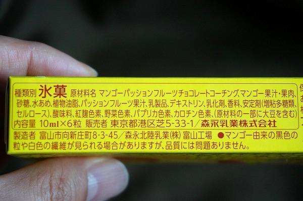 ピノ 煌めく濃厚ジェラート(ソレイユパッション)