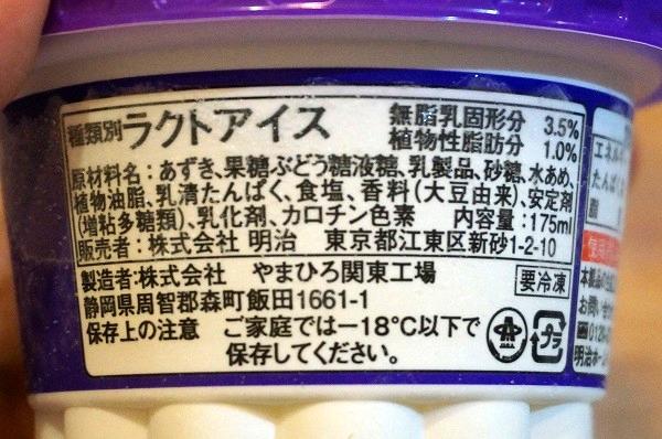 明治 北海道あずきかき氷(練乳氷バニラアイスクリーム入り)