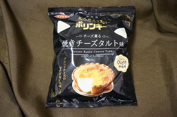 ポリンキー 焼きチーズタルト味