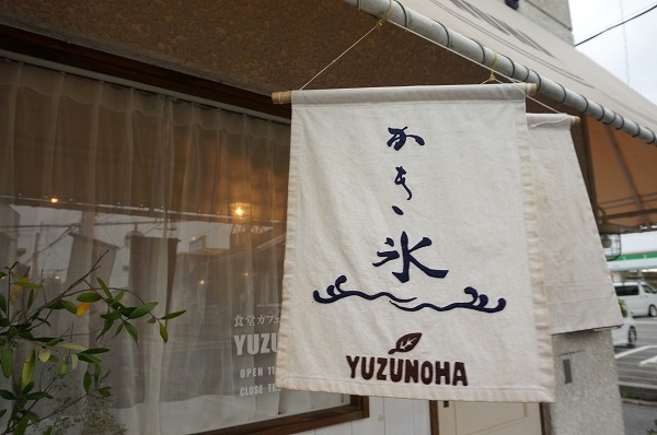 三木市 カフェYUZUNOHA(ユズノハ) かき氷