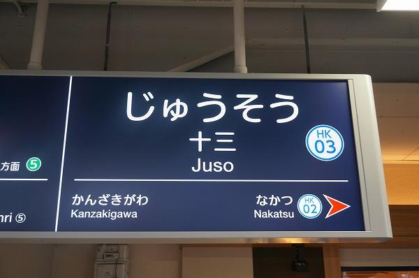 阪急そば十三駅 かき氷そば