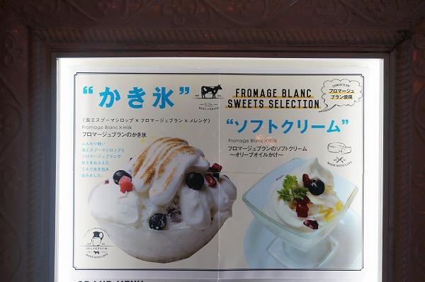 チーズ専門店 チーズクラフトワークス フロマージュブランのかき氷