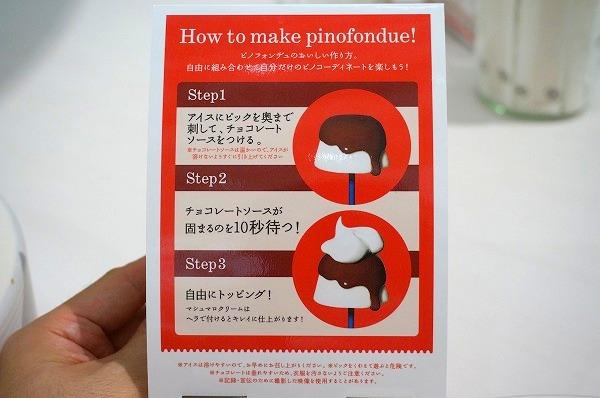ピノフォンデュカフェ ブリーゼブリーゼ梅田大阪
