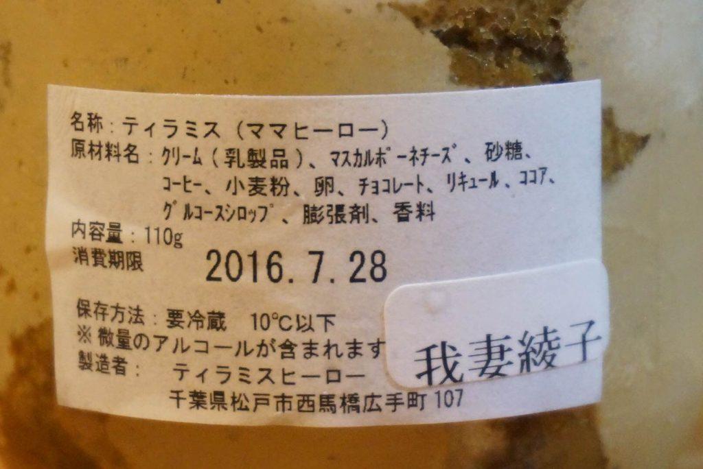 ティラミスヒーロー大阪初登場!阪急百貨店梅田本店
