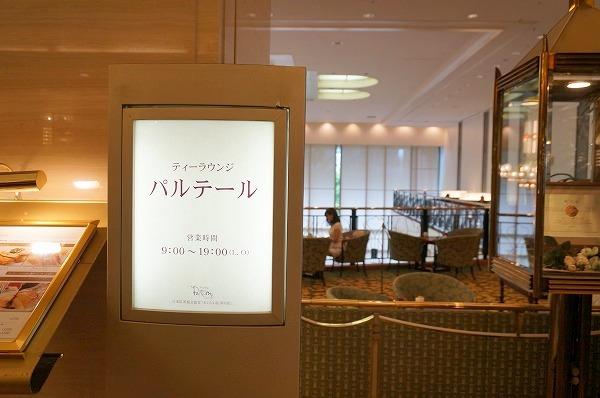 ホテル阪急インターナショナル パルテール かき氷