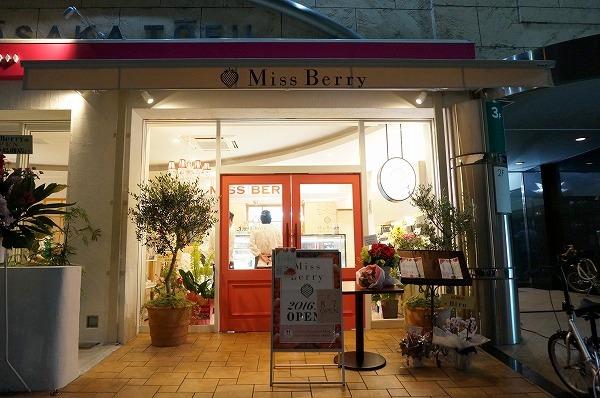 南堀江 スイーツショップ MissBerry(ミスベリー)