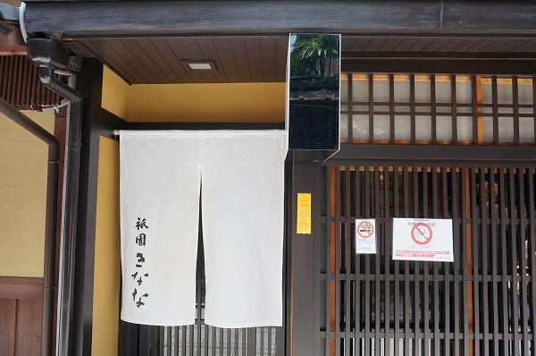 京都かき氷 祇園きなな