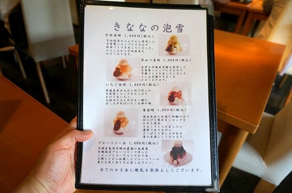 京都かき氷 祇園きなな かき氷メニュー