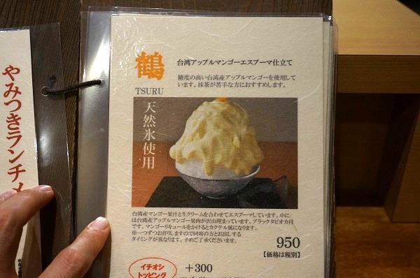 京都  清水一芳園 マンゴーエスプーマかき氷