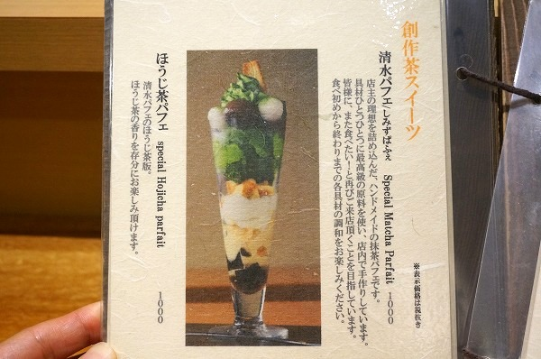 京都  清水一芳園 宇治抹茶パフェ