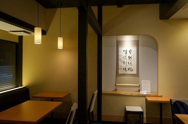 京都  清水一芳園 テーブル席