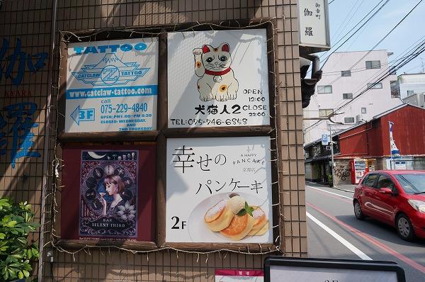 幸せのパンケーキ京都店