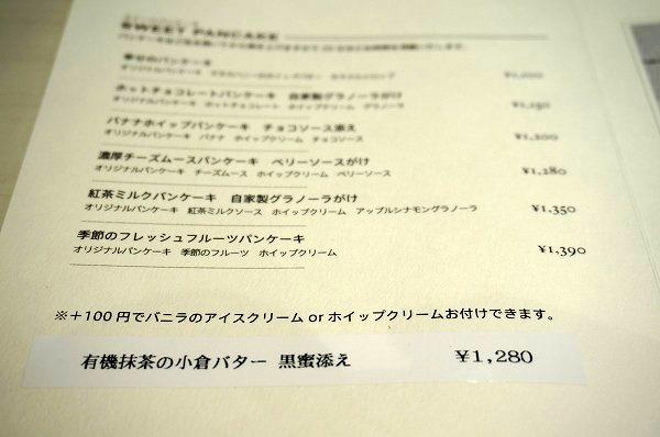 幸せのパンケーキ京都店 抹茶&ほうじ茶パンケーキ