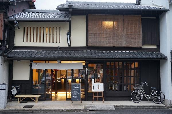 京都かき氷 おづ