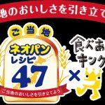 食べあるキング×ネオソフトコラボ企画で滋賀県の食材を使った美味しいスイーツレシピを考案しました!