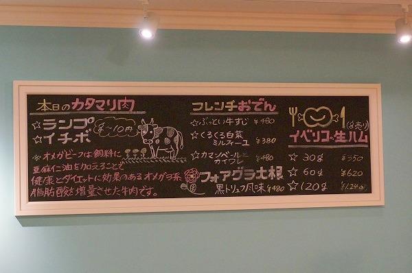 大阪北浜 フレンチおでん COCO Bar Kitahama