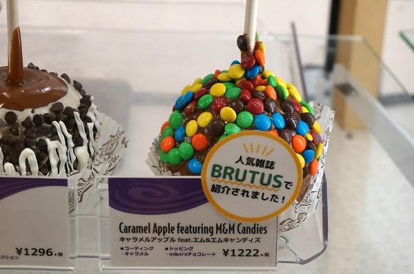 ロッキーマウンテンチョコレートファクトリー期間限定ハロウィンキャラメルアップル