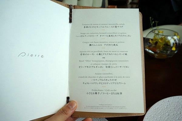 インターコンチネンタル大阪 ピエール フレンチランチ
