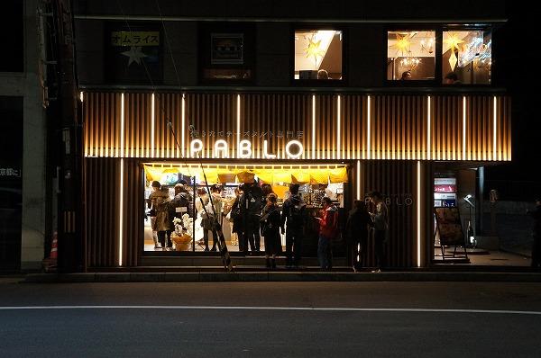 焼きたてチーズタルト専門店 パブロ京都八坂神社前店