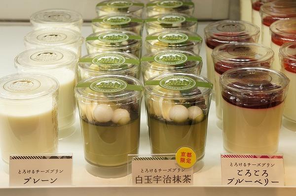 パブロ京都八坂神社前店限定とろけるチーズプリン白玉宇治抹茶